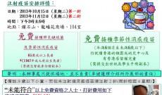 注射流感疫苗2013