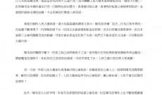 傳媒邀請 – 人民力量發起全民「倒波大行動」