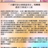 「大磡村綜合發展區項目」現轉機最新方案減少三座