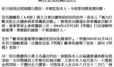 20140630 致各龍蟠苑(A-F座)業戶