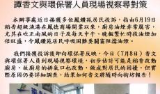 20140711 鳳德商場稻香漁港油煙困鳳鑽苑