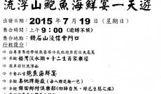 2015年7月19日船灣淡水湖-流浮山鮑魚海鮮宴一天遊