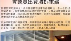 僭建管理處問題解決2015年5月22日