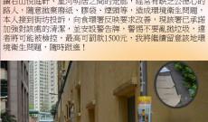 成功爭取加強清潔星河明居、悅庭軒之間走廊2015年5月22日