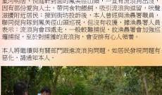 星河明居、悅庭軒對面鳳美徑山頭流浪狗問題2015年5月22日