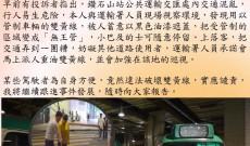 處理鑽石山站公共運輸交匯處交通混亂2015年5月22日