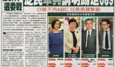 2016年10月24日 報章報道參選會計界選委