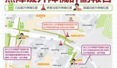 鑽石山將成為無障礙城市:無障礙升降機計劃報告