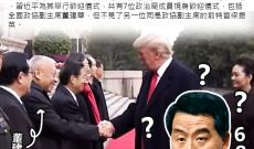 譚香文:從歡迎美國總統儀式看梁振英在中央眼中之位置
