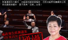 譚香文:「奶媽」「哺乳」策略成功,泛民功能組別議員「投降」!