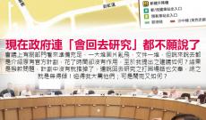 譚香文:現在政府連研究都不願說了