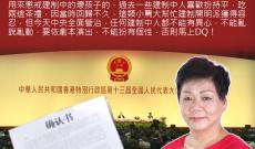 譚香文:港區人大代表「候選人」確認書並不是針對泛民的!