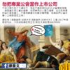 譚香文:勿把專業公會當作上市公司