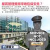 譚香文:屋苑管理費原來唔包保安員?