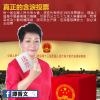 譚香文:真正的含淚投票!