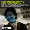 譚香文:政府又在爆陰謀了?