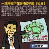 一地兩檢下在香港的中國「租界」!