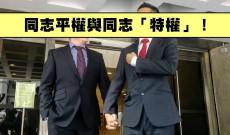 譚香文:同志平權與同志「特權」!