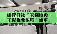 譚香文:哪管日後「天翻地覆」、工程也要按時「通車」!