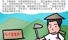 譚香文:選區議會,靠政治明星,不如落區實幹!