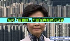 譚香文:推行「空置稅」不如從實際供求入手