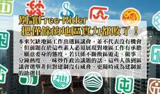 從佔中、雷動的結局失控看風雲計劃危機(3):別讓Free-Rider把僅餘的地區實力都敗了!