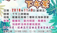 2018年11月9日 粵曲金曲下午茶
