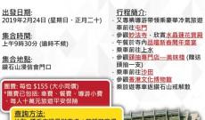 2019年2月24日 妙法寺、美味棧、香港文化博物館 新春開年齋宴一日遊