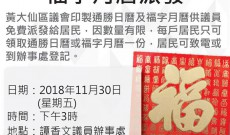 2019年通勝日曆福字月曆派發