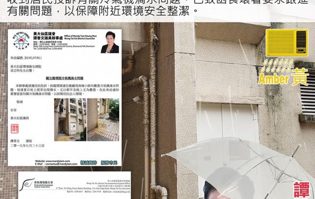 關注龍環閣冷氣機滴水問題 要求當局跟進保障居住環境