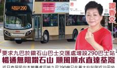 要求九巴於鑽石山巴士交匯處增設290巴士站 暢通無阻鑽石山 順風順水直達荃灣