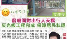 龍珊閣對出行人天橋反光板工程完成 保障居民私隱