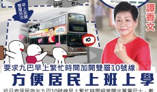 要求九巴早上繁忙時間加開雙層10號線 方便居民上班上學