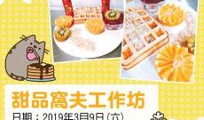 [活動預告] 2019年03月09日 甜品窩夫工作坊