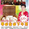[活動預告] 2019年04月23日 粵曲金曲下午茶