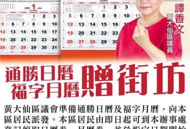 [活動預告] 2019年12月13日 通勝日曆、福字月曆贈街坊
