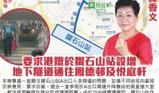 要求港鐵於鑽石山站設增地下隧道 通往鳳德邨及悅庭軒