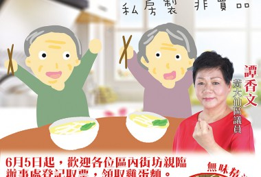 [活動預告] 7月30日雞蛋麵贈街坊(6月5日起取票)