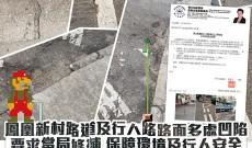 鳳凰新村路道及行人路路面多處凹陷 要求當局修補 保障環境及行人安全