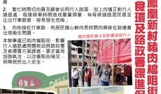 關注鳳凰新村豬肉檔阻街及衞生問題 要求食環及路政署跟進保障社區環境