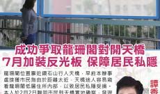 成功爭取龍珊閣對開天橋7月加裝反光板 保障居民私隱