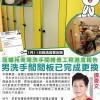 龍蟠苑商場洗手間維修工程進度報告 男洗手間間板已完成更換