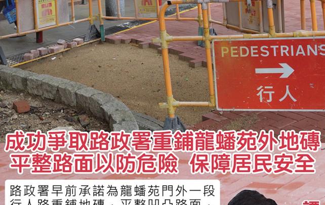 成功爭取路政署重鋪龍蟠苑外地磚 平整路面以防危險 保障居民安全