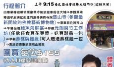 [活動預告] 2020年01月21日 – 流浮山鮑魚海鮮宴、慈山寺一天遊