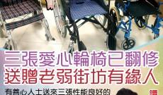 三張愛心輪椅已翻修 送贈老弱街坊有緣人