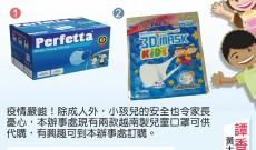 代訂兩款越南製兒童口罩