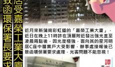 星河明居受嘉榮工業大廈光害影響