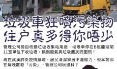 垃圾車狂噴污染物 龍蟠苑住戶多得管理公司唔少