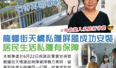 龍蟠街天橋屏風安裝成功 居民生活私隱有保障