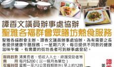 [人人有餐吃] 聖雅閣福群會眾膳坊熱食服務